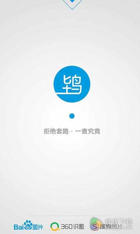支付鸨安卓版 v1.0 - 截图1