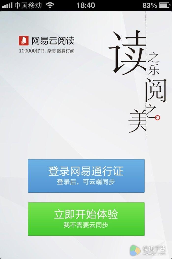 网易云阅读安卓版 v5.1.0 - 截图1