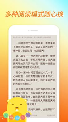 宜搜小说 ios版 v2.14.5 - 截图1