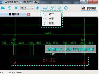 CAD快速看图电脑版 v5.2.0.35 - 截图1