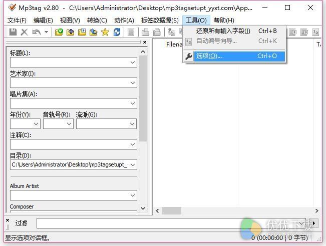 Mp3tag绿色版(Mp3信息编辑器) v2.80 - 截图1