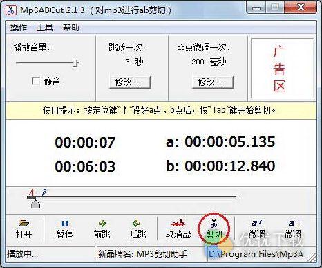 Mp3ABCut中文版 v2.2.3 - 截图1
