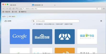 傲游云浏览器 for Mac版 v4.5.3 - 截图1