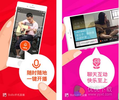 网易BoBo娱乐苹果版 v3.0.3 - 截图1