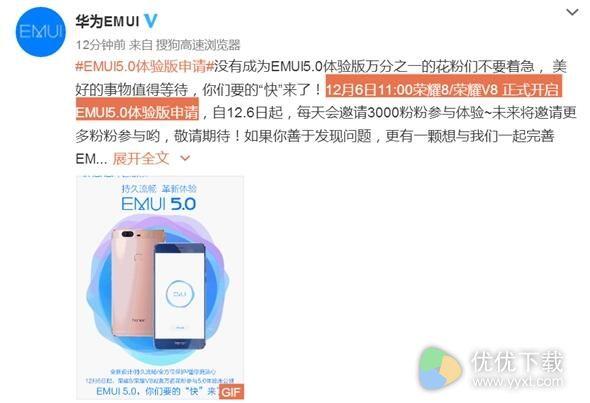 荣耀8/V8 EMUI 5来了:基于Android 7.0