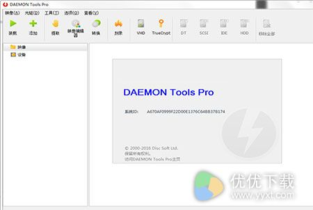 虚拟光驱(Daemon Tools Pro)官方版 v5.5.0.0388 - 截图1