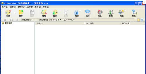 WinArchiver官方版(压缩/解压缩软件) v4.0 - 截图1