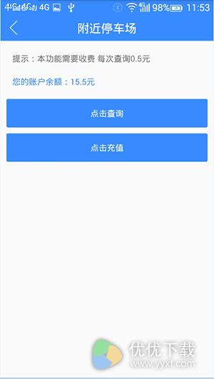 滴滴救命安卓版v1.1.2 - 截图1