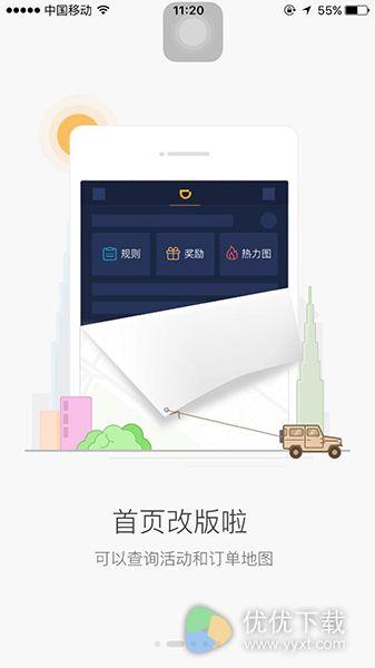 滴滴优步司机端安卓版 v2.7.1 - 截图1
