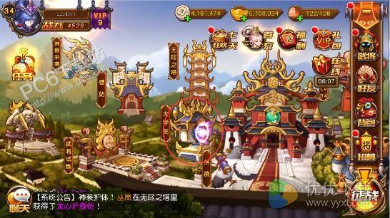三国终章app