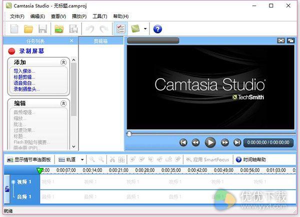 Camtasia Studio 6录屏免安装版 - 截图1