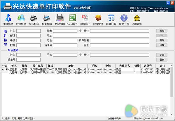 兴达快递单打印软件专业版 v15.0 - 截图1