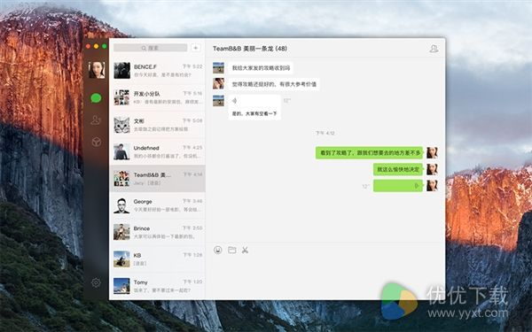 Mac版微信2.1新功能