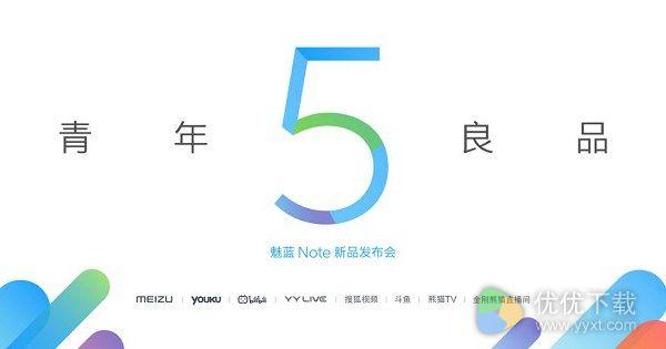 魅蓝Note5发布会视频直播网址