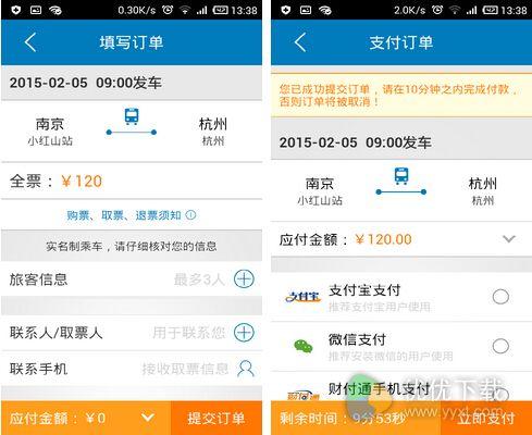 畅途网汽车票安卓版 v4.5.2 - 截图1
