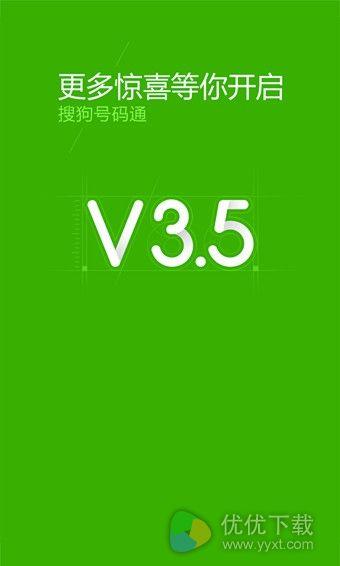 搜狗号码通安卓版 v4.2.0 - 截图1