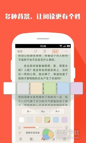 搜狗阅读安卓版 v3.7.0 - 截图1