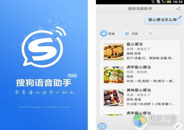 搜狗语音助手安卓版 v1.5.5 - 截图1