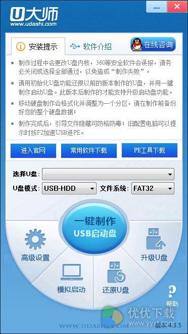 U大师U盘启动盘制作工具专业版 v4.4.3.0 - 截图1