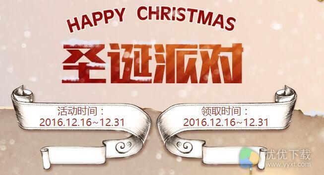 CF圣诞派对活动网址