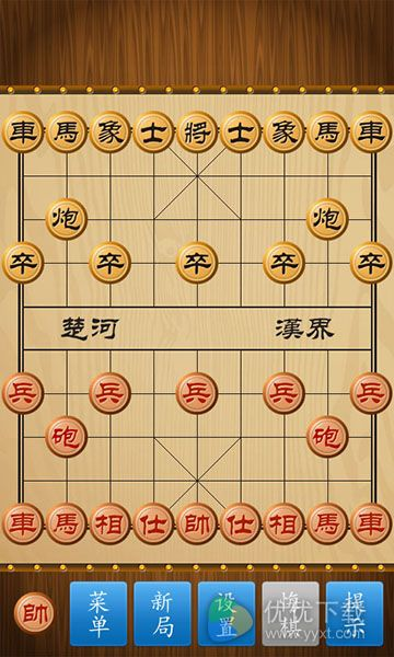 中国象棋安卓版 v1.68 - 截图1