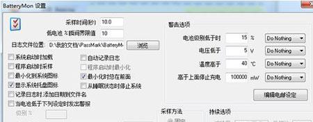 BatteryMon中文版(笔记本电池检测) v2.3 - 截图1
