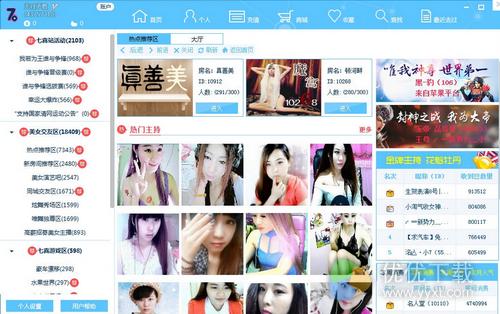 七喜视频社区简体中文版 v4.6.3 - 截图1