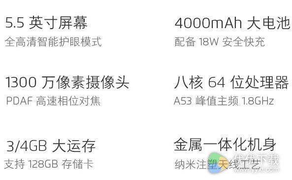 魅蓝Note5多久充满电呢