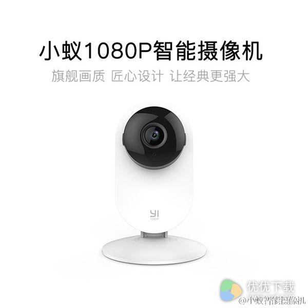 小蚁新款智能摄像机大升级