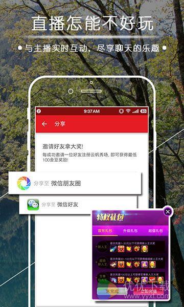 云帆秀场美女主播安卓版 v6.3.0