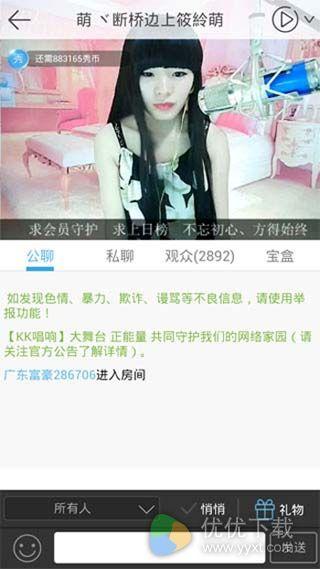 恋夜秀场app安卓版 v4.104 - 截图1