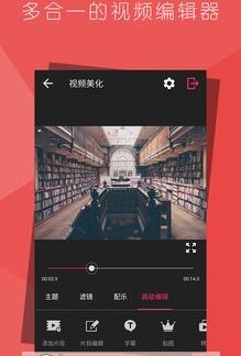 爱剪辑app手机版 v1.0 - 截图1