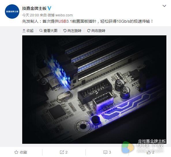 USB3.1主板速度多少?