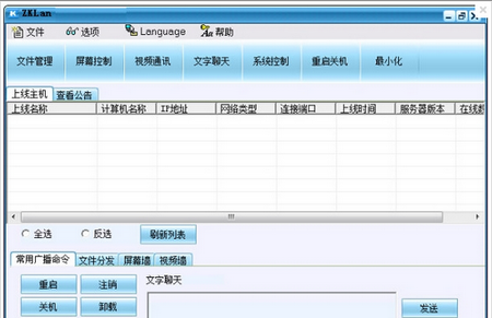 掌控局域网监控软件 V1.285官方版(监控软件) - 截图1
