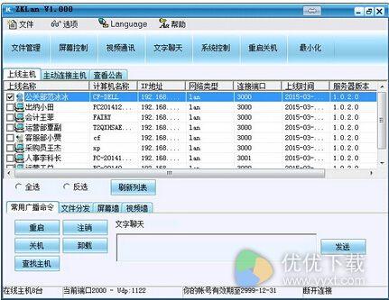 掌控局域网监控软件 1.036(网络管理大师) - 截图1