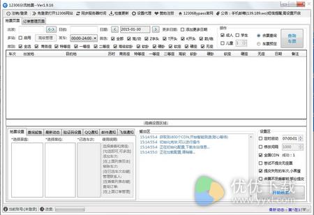 12306分流抢票软件 V1.10.78绿色版(自动刷票工具) - 截图1