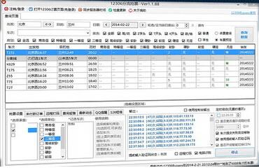 12306分流抢票软件官方版 - 截图1