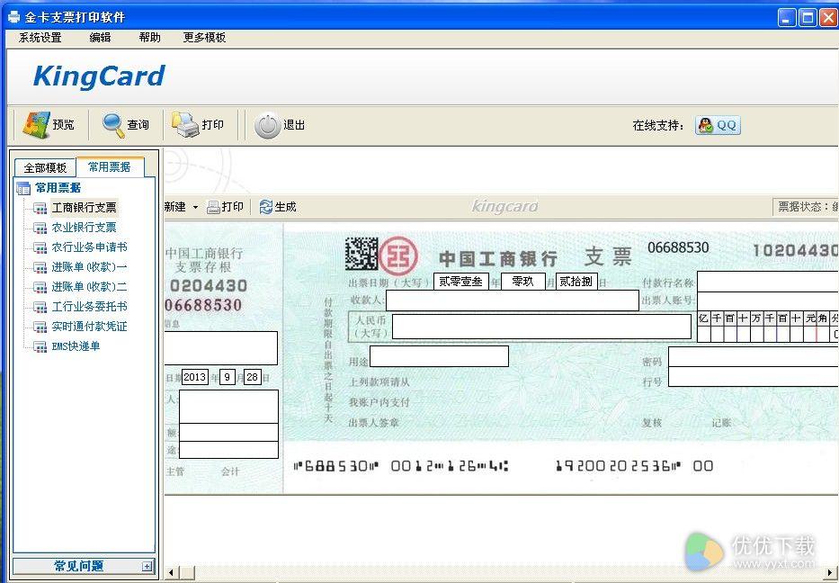 金卡支票打印软件免费版 v1.6.0328 - 截图1