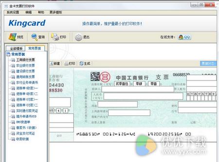 金卡支票打印软件免费版( - 截图1