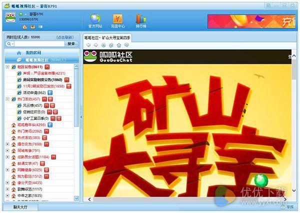 呱呱视频视频演艺社区电脑版 v1.3.6800 - 截图1