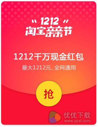 淘宝1212淘宝亲亲节抢红包剩最后1天