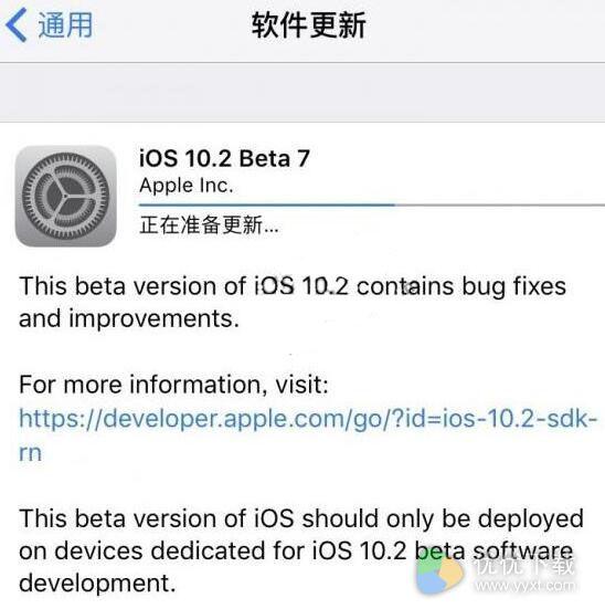 iOS10.2 Beta7更新了什么?