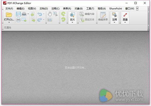 PDF-XChange Editor中文便携版