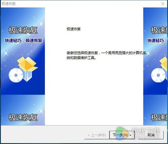 雨过天晴极速恢复电脑版 v1.0.20161207┊ - 截图1