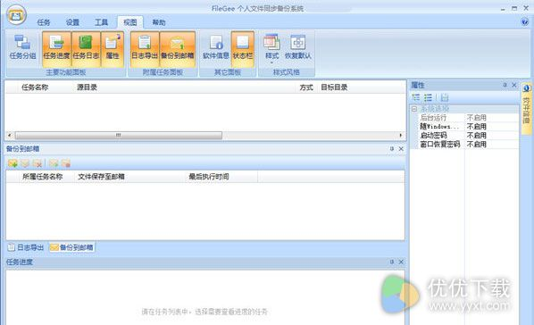 FileGee企业单机版 v9.8.9 - 截图1