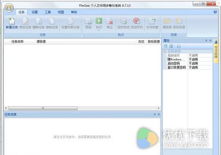 FileGee文件备份软件免费版 v9.8.8 - 截图1