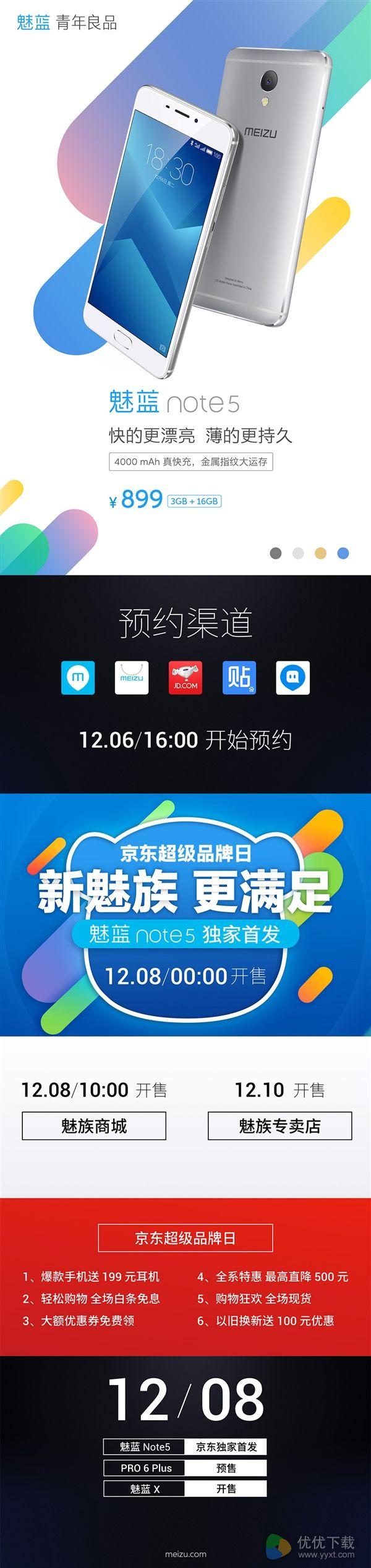 999元!魅蓝Note 5现货开卖 世界级品质