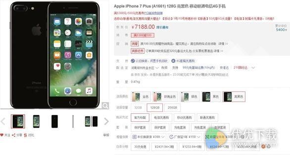 亮黑色iPhone7 Plus价格暴降!