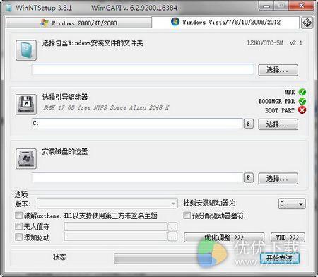 WinNTSetup中文版 v3.8.7.3 - 截图1