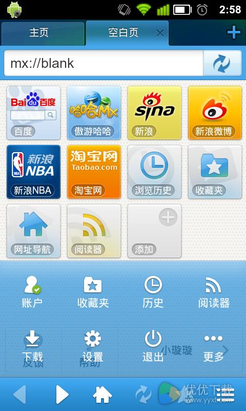 傲游云浏览器安卓版 v5.0.3 - 截图1